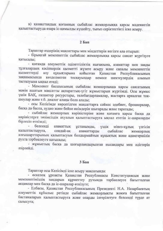 жанару-соглашение-5.jpg