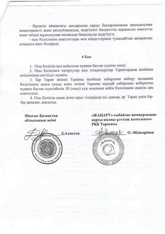 жанару-соглашение-6.jpg