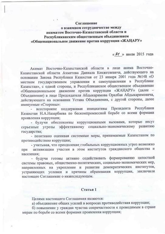 жанару-соглашение-1.jpg