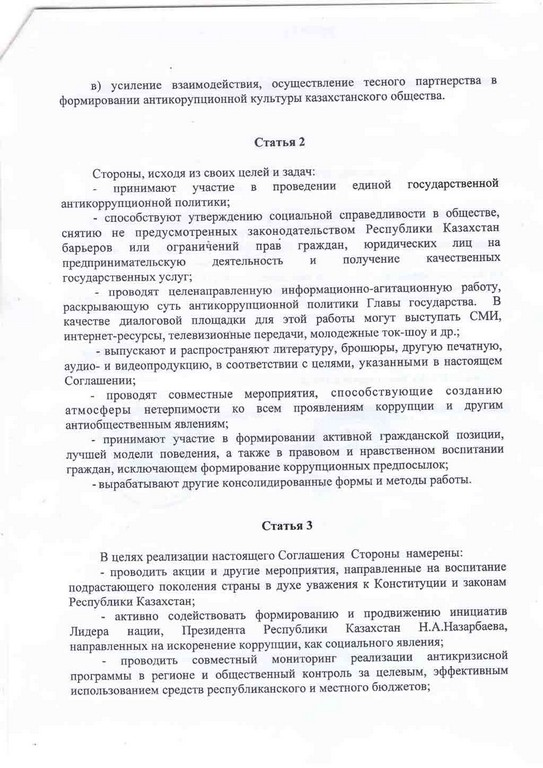 жанару-соглашение-2.jpg
