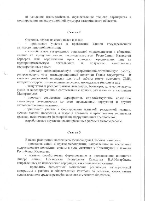 стр 2_рус.jpeg