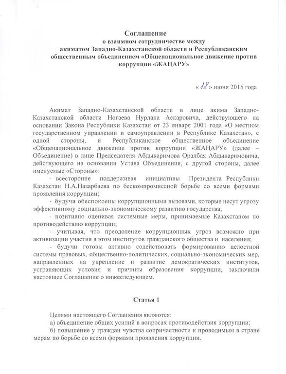 стр 1_рус.jpeg