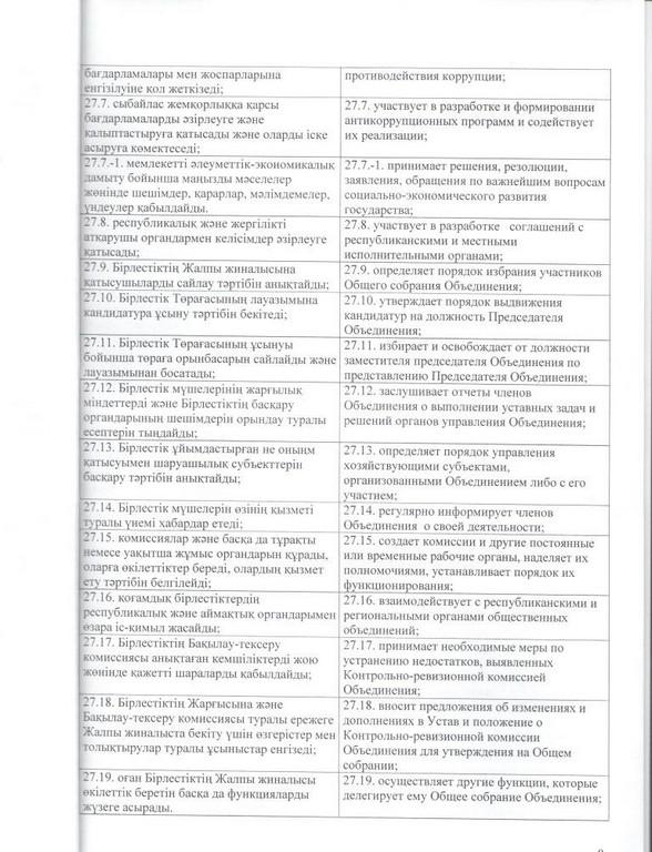 стр 8.jpeg