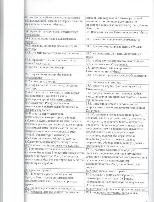 стр 11.jpeg